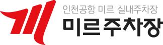 인천공항 미르 대형주차장